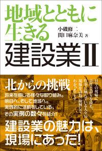 地域とともに生きる 建設業II(中西出版)