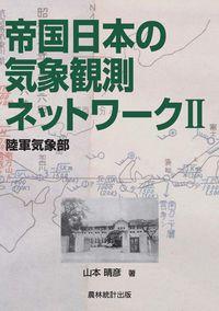 帝国日本の気象観測ネットワーク Ⅱ(農林統計出版)