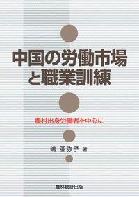中国の労働市場と職業訓練 (農林統計出版)
