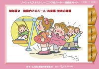 ソーシャルスキルトレーニング絵カード-連続絵カード 幼年版2 (エスコアール)