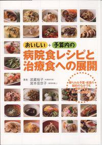 おいしい+予算内の病院食レシピと治療食への展開 (瀬谷出版)