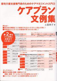 ケアプラン文例集 (瀬谷出版)