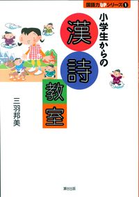 小学生からの漢詩教室 (瀬谷出版)