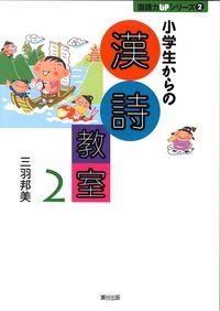 小学生からの漢詩教室2 (瀬谷出版)