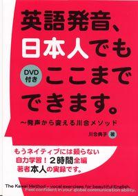 英語発音、日本人でもここまでできます。〔DVD付き〕 (瀬谷出版)