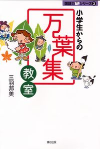 小学生からの万葉集教室 (瀬谷出版)