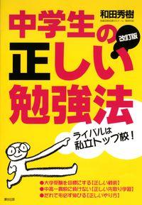 改訂版中学生の正しい勉強法 (瀬谷出版)