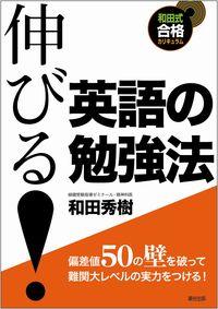 伸びる!英語の勉強法 (瀬谷出版)