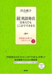 続・英語発音、日本人でもここまでできます。 (瀬谷出版)