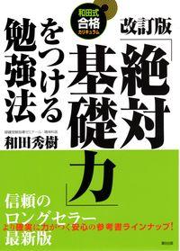 改訂版「絶対基礎力」をつける勉強法 (瀬谷出版)
