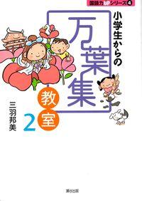 小学生からの万葉集教室2 (瀬谷出版)