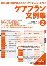 ケアプラン文例集2 (瀬谷出版)