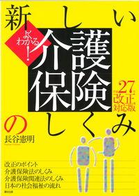 よくわかる!新しい介護保険のしくみ 平成27年改正対応版 (瀬谷出版)