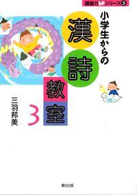 小学生からの漢詩教室3 (瀬谷出版)