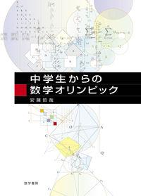 中学生からの数学オリンピック (数学書房)