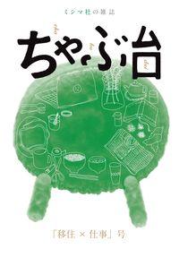 ミシマ社の雑誌 ちゃぶ台 「移住×仕事」号(ミシマ社)