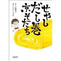 せやし だし巻 京そだち (140B)