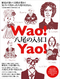 Wao! Yao! 八尾の入り口 (140B)