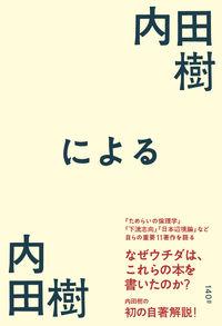内田樹による内田樹 (140B)