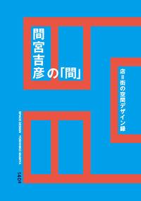間宮吉彦の「間」 (140B)