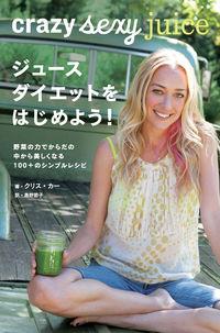 crazy sexy juice ジュースダイエットをはじめよう! (JMA・アソシエイツ ステップワークス事業部)