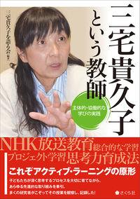 三宅貴久子という教師 主体的・協働的な学びの実践 (さくら社)