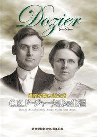 Dozier[ドージャー] (花乱社)