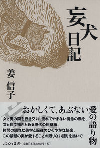 妄犬日記 (ぷねうま舎)