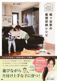 子どもが散らかしてもすぐ片付く梶ヶ谷家の整理収納レシピ (ジー・ビー)