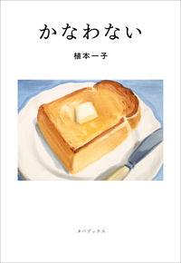 かなわない (タバブックス)