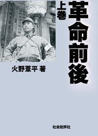 革命前後(上巻) (社会批評社)