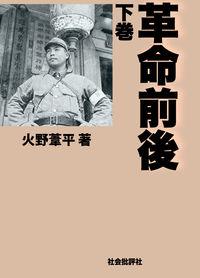 革命前後(下巻) (社会批評社)