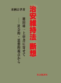 治安維持法 断想 (社会批評社)