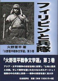 フィリピンと兵隊 第3巻(社会批評社)