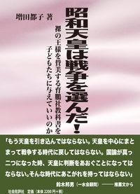 昭和天皇は戦争を選んだ! (社会批評社)