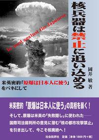 核兵器は禁止に追い込める (社会批評社)