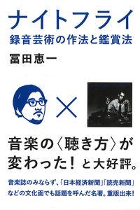 ナイトフライ 録音芸術の作法と鑑賞法 (DU BOOKS)