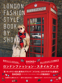 SHOKOのロンドンファッション・スタイルブック(DU BOOKS)