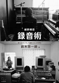 細野晴臣 録音術 (DU BOOKS)