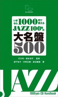 いまなら1000円で買える JAZZ100年の大名盤500 (DU BOOKS)