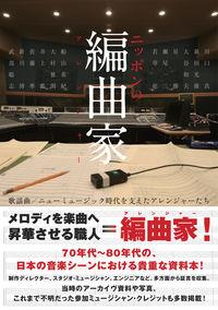 ニッポンの編曲家 (DU BOOKS)