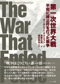第一次世界大戦 (えにし書房)