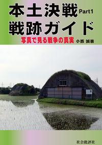 本土決戦 戦跡ガイド(part1) part1part1(社会批評社)