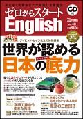 ゼロからスタートEnglish 第43号(2015年秋号) (Jリサーチ出版)